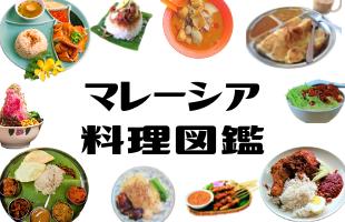 マレーシア料理図鑑