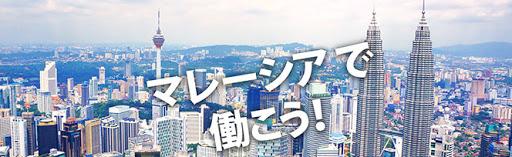 Go Malaysia 「トラベル」カテゴリートップ