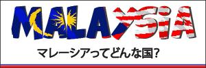 マレーシアってどんな国?