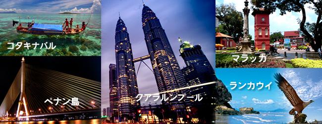 マレーシアってどんな国