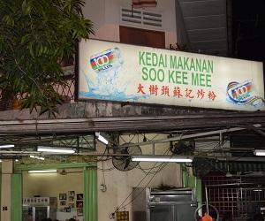 soo kee (1)