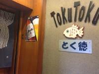 Toku Toku とく徳