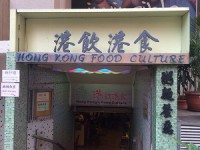 Hong Kong Food Culture 港飲港食