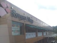 バンサー ビレッジ Bangsar Village