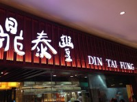 Din Tai Fung ディンタイフォン
