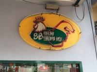BB Hailam Chicken Rice BB ハイラム チキンライス