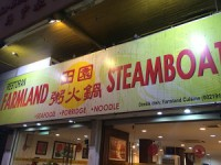 Farm Land Steam Boat 田園粥火鍋