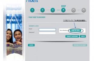 ツインタワー展望台チケット オンライン予約