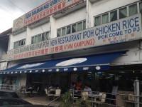 Ipoh Chicken Rice イポーチキンライス