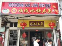 Restoran Kar Long 福成水餃大王