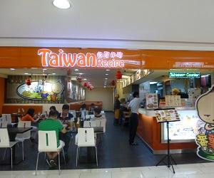 taiwan recipe マレーシア (6)