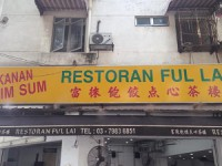 Ful Lai 富徕饱饺点心茶樓(フルライ)