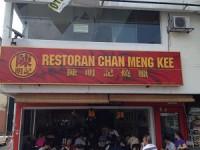 Chan Meng Kee 陳明記