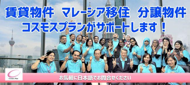 マレーシア移住、不動産賃貸はコスモスプランにお任せください!
