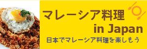 日本でマレーシア料理を楽しもう