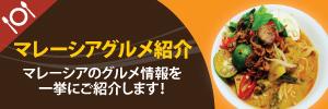 マレーシアグルメ紹介