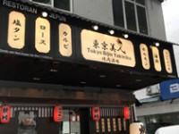 東京美人焼肉