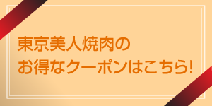 東京美人焼肉_A_banner(300X150)