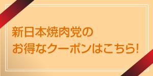 新日本焼肉党のお得なクーポンはこちら