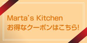 Marta's Kitchenのお得なクーポンはこちら
