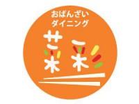 菜彩日本食レストラン / Sai Sai Japanese Restaurant