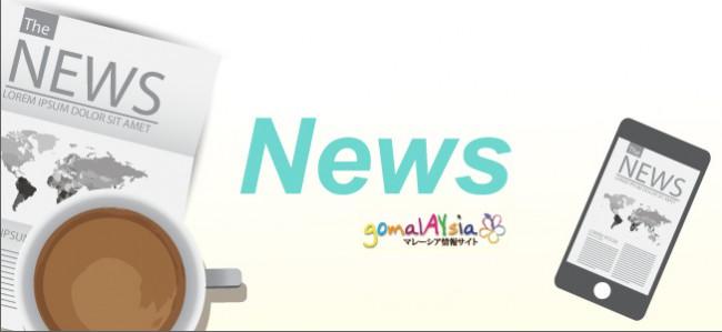 Go Malaysia News イメージ写真