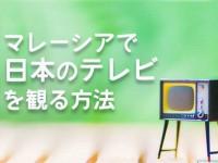 マレーシアで日本のテレビ番組が観たいなら「KBOX」