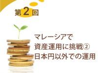 マレーシアで資産運用に挑戦② 日本円以外での運用
