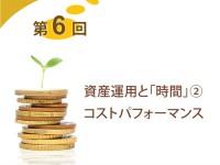 資産運用と「時間」② コストパフォーマンス