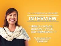 語学学校校長 西尾 亜希子さん | A to Z Language Centre