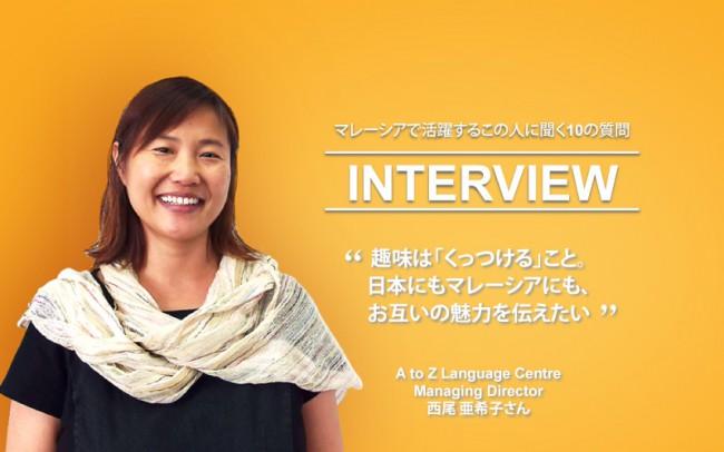 マレーシアで活躍するこの人に聞く10の質問、A to Z Language Centreの西尾亜希子先生