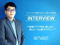 弁護士 佐野 和樹さん   One Asia Lawyers