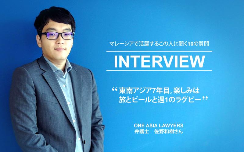 マレーシアの弁護士の佐野さん(タイトル)
