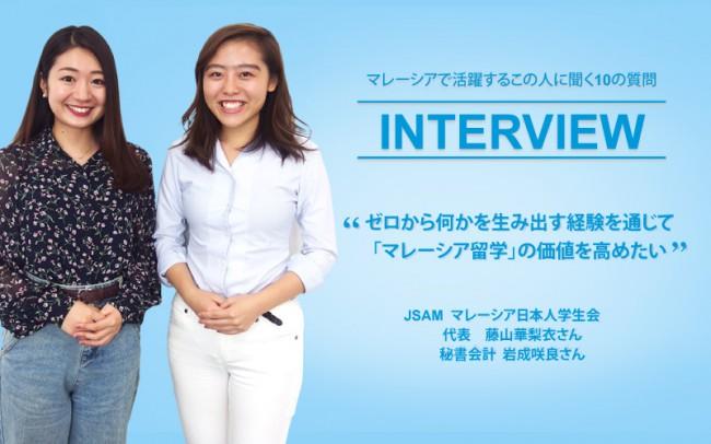 JSAM代表の藤山さんと秘書会計の岩成さん