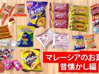 マレーシアのお菓子~昔懐かし編