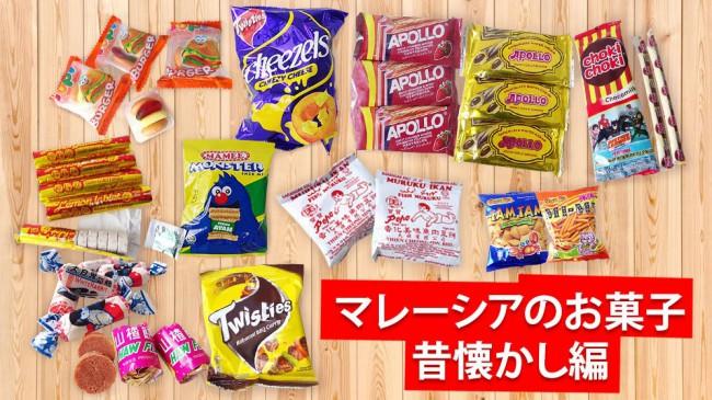 マレーシアのお菓子 昔懐かし編