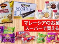 マレーシアのお菓子~スーパーで買える編