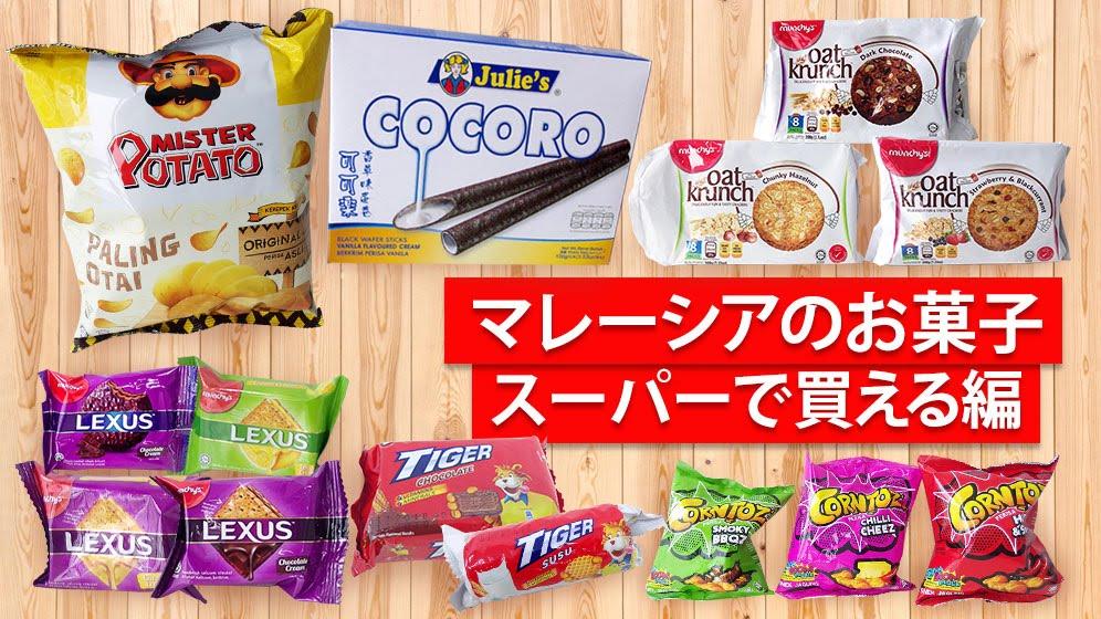 マレーシアの菓子~スーパーで買える編