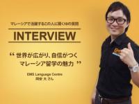 岡安 大 さん|EMS Language Centre