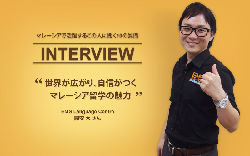 EMSの岡安さん-マレーシアで活躍するこの人に聞く10の質問