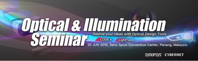 サイバネット主催光学&照明の無料セミナー