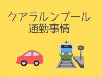 クアラルンプール通勤事情 – 通勤手段は車? 電車?