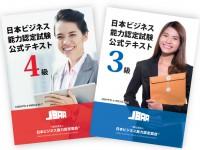 【プレスリリース】JBAA-日本ビジネス能力認定試験個人向け講座をマレーシアでスタート
