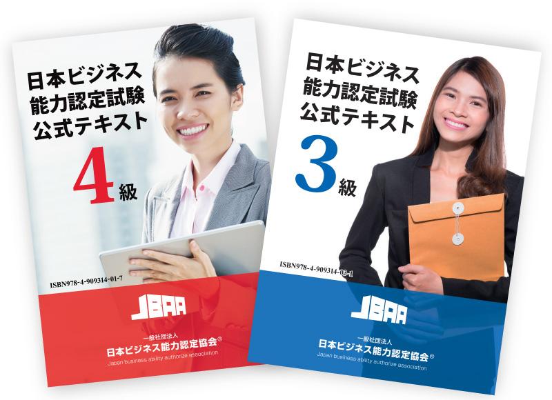 JBAA 日本ビジネス能力認定協会の公式テキスト3級と4級