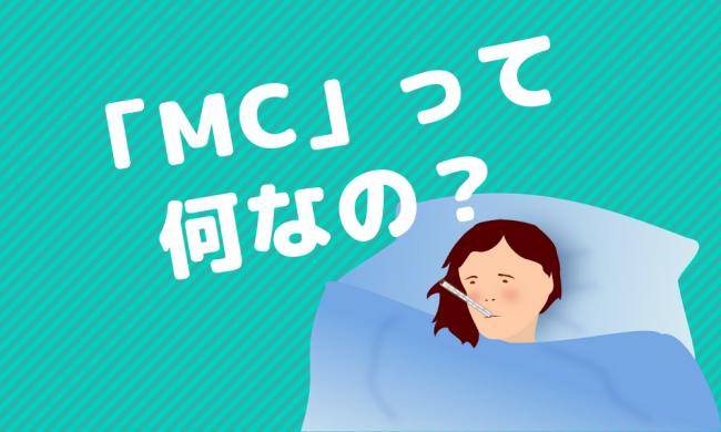 マレーシアで働く―病欠に必要なMCとは?