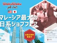 【PR】WakuWakuジョブフェア – 出展企業様募集中
