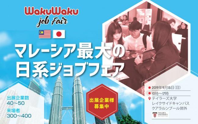WakuWaku Job Fair出展企業様募集