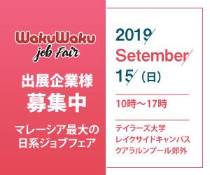 WakuwakuJobFair出展者募集