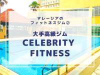 Celebrity Fitness-設備もスタジオレッスンも充実!