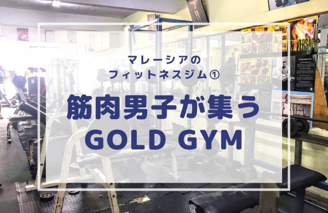 マレーシアのフィットネスジム-Gold Gym